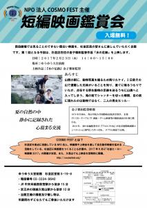 20170114 大宮前上映会チラシ